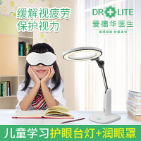 爱德华医生学习灯工作LED台灯护眼灯学生台灯儿童护眼视力保护