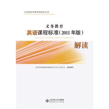 义务教育英语课程标准(2011年版)解读 教育部基础教育课程教材专家工作委员会 9787303138876