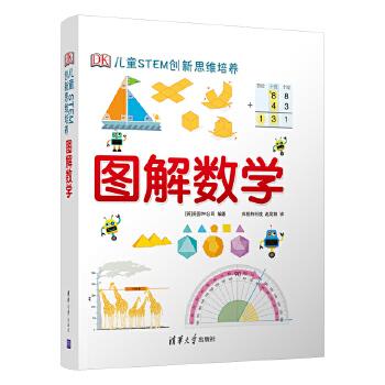 DK儿童STEM创新思维培养 图解数学 数学思维启蒙 图解数学dk 儿童数学思维训练游戏 儿童数学智力潜能开发 儿童数学加减法 QH-tmal