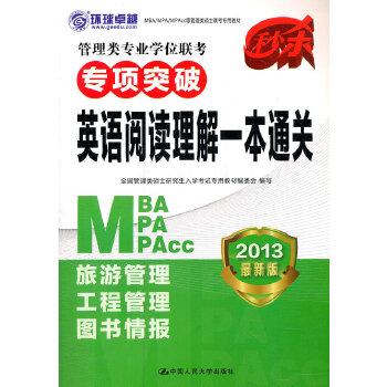 管理类硕士联考专用教材-管理类专业学位联考专项突破 英语阅读理解一本通关(2013年MBA/MPA/MPAcc)