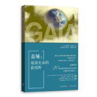 盖娅:地球生命的新视野