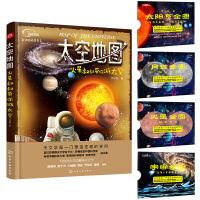 太空地图系列火星全图+太阳系+宇宙+月球+火星叔叔带你游太空 全5册 儿童天文科普图书百科 中小学生儿童科普书籍