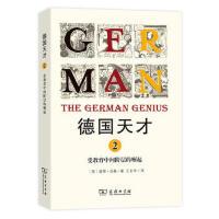 【二手旧书9成新】德国天才2:受教育中间阶层的崛起[英]彼得・沃森,王志华商务印书馆9787100122412