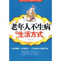 【二手书8成新】老年人不生病的生活方式 赵月芹 9787511300829