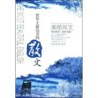 [二手旧书9成新],双语阅读 名家名篇 美丽英文 世界上优美的散文,(法)蒙田 ,张悦,9787531723448,北