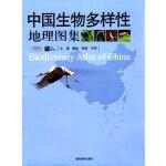 中国生物多样性地理图集