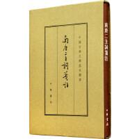 南唐二主词笺注(典藏本)(中国古典文学基本丛书)