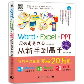 Word/Excel/PPT现代商务办公从新手到高手(2013全彩畅销升级版)