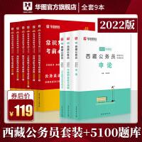 全套9本】华图西藏公务员考试用书2022年行测申论教材西藏公务员考前必做5100题库搭配申论模块宝典西藏自治区考真题试卷