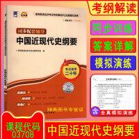 备考2021 自考辅导 3708 03708 中国近现代史纲要 自考通考纲解读与全真模拟演练含教材课后习题答案解析附页码