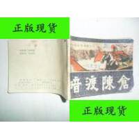 【二手旧书9成新】暗渡陈仓・ /朱子容 福建人民出版社