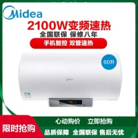 Midea/美的 F6021-X2(H)60升智能电热水器即热洗澡速热家用储水式