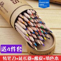 马可6100油性彩色铅笔 48色美术绘画24 36色手绘素描马克彩铅套装