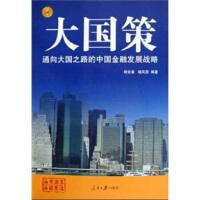 【二手书8成新】通向大国之路的中国金融发展战略 杨会春,杨凤婴 人民日报出版社