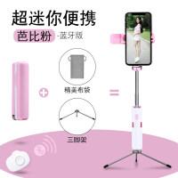 【新品】 自拍杆苹果手机拍照华为小米迷你遥控无线蓝牙直播通用三脚架抖音