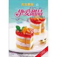 【二手旧书8成新】贝太厨房挚爱甜品:66道让你难忘的甜品 巴萨蒂娜,贝太厨房图书制作团队 9787500077510