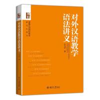 对外汉语教学语法讲义