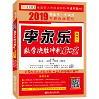 2019考研数学李永乐数学决胜冲刺6+2 (数学二)