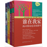 伯特・海灵格文集(全四册):谁在我家(升级版):海灵格家庭系统排列+爱的序位:家庭系统排列个案集+在爱中升华+心灵之药:身心疾病的系统排列个案