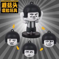 蘑菇头变脸人偶玩具 暴走搞笑表情包车载钥匙扣挂件 切换表情减压发泄公仔 蘑菇头变脸人偶玩具