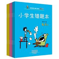小学生错题本 语文+数学+英语 上下册全6册 小学生练习纠正错误本