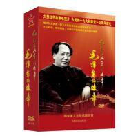 党史故事:毛~泽~东的故事 5DVD 红色故事 党政培训 演员学习 视频光盘