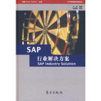 【二手书8成新】SAP行业解决方案 卢俊著,周越亭 审校 9787506030434