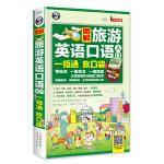 图解旅游英语口语入门:大家的旅行英语口袋书,一指通,放口袋