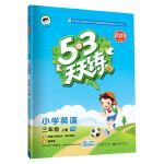 53天天练 小学英语 三年级上册 RP(人教PEP版)2019年秋(含答案册及知识清单册,赠测评卷)