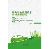 动力电池应用技术及其关键材料=Application Technology and Key Materials in