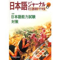 2002日语新干线6(附磁带两盘)