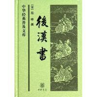 后汉书 精装 中华经典普及文库 纪传体断代史 撷取众家之长 有条不紊地叙述了东汉一朝的兴亡大势 囊括了东汉一朝195年的