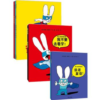 超人兔系列(第一辑)(第二辑)(第三辑)全套7册《臭巴巴》《超人兔》《我不要去上学》《我不要去看牙!》《我不要去睡觉!》《狼来了!》《说话算话!》