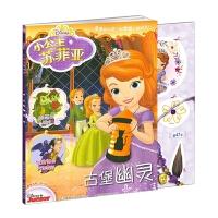 迪士尼小公主苏菲亚-古堡幽灵 3-6岁女孩成长故事绘本 儿童期刊 少儿益锻炼动手能力寓教于乐手工游戏书