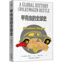 甲壳虫的全球史 (德)伯恩哈德・里格尔(Bernhard Rieger) 著 乔爱玲,柯明 译