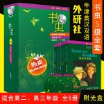 牛津书虫5级 全8册 高二高三年级套装全系列全套中英文对照阅读英汉双语英语阅读读物音频配MP3高中生高中版外研社书籍牛