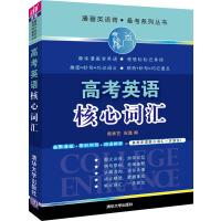 高考英语核心词汇(漫画英语背・备考系列丛书)
