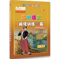 68所名校初中语文阅读训练80篇七年级(白金版)