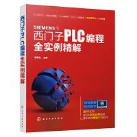 西门子PLC编程全实例精解 用博途软件V15进行组态博途软件的应用S7-300 PLC的基础实例S7-300 PLC的提
