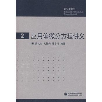 应用偏微分方程讲义 正版现货姜礼尚、孔德兴、陈志浩 9787040221749 大秦书店