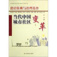【二手书8成新】学术论丛 路径依赖与治理选择:当代中国城市社区变革 彭勃 中国社会出版社