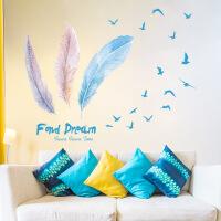 羽毛墙贴纸可移除客厅卧室背景墙贴画玄关走廊装饰品创意墙壁贴纸