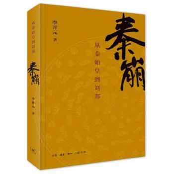 秦崩:从秦始皇到刘邦(pdf+txt+epub+azw3+mobi电子书在线阅读下载)