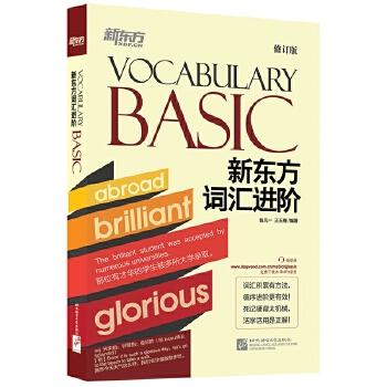 新东方词汇进阶Vocabulary Basic 词汇积累有方法,循序渐进更有效! 死记硬背太机械,活学活用是正解!
