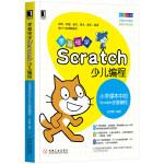 零基础学Scratch少儿编程:小学课本中的Scratch创意编程