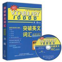 现货 外研社 Vocabulary10000突破英文词汇10000 附MP3 刘毅经典词汇 系统的方法 事半功倍 英语