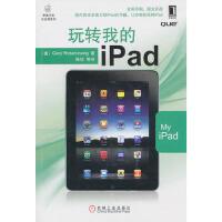 【二手书8成新】玩转我的iPad (美)Gary Rosenzweig,陈征 机械工业出版社