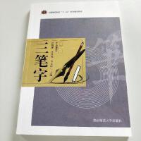 【二手旧书8成新】二手三笔字江毅馨等主编湖南师范大学出版社 2018年版