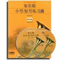 【二手旧书9成新】 布尔姆小号/短号 练习曲(附 CD各一张) 陈嘉敏注 上海音乐出版社 9787807516040