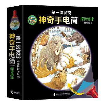 第一次发现·神奇手电筒·探秘地球(共10册) 法国国宝级儿童科普胶片书,透明胶片+神奇手电筒颠覆传统的阅读,激发孩子自主探索世界的好奇心,情景式阅读获得系统、全面的知识,认识六百余种动植物埋下知识延展的种子